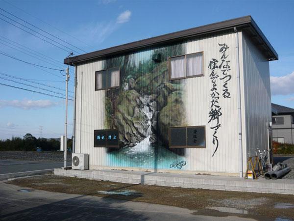 【地域壁画 公民館 壁画】