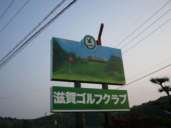【ゴルフ場 野立て看板】