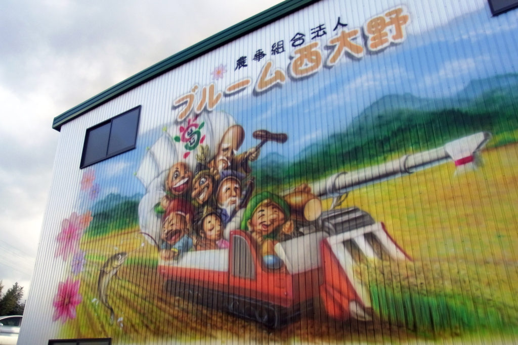 農業倉庫 壁画 七福神